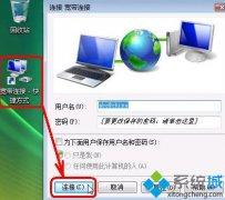 技术编辑演示windowsxp系统宽带连接错误645,721,718,734,735