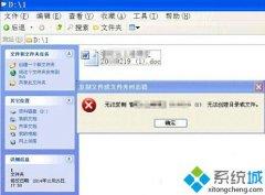"""手把手操作winxp系统无法复制文件提示""""无法参加目录或文件""""两"""