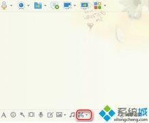 老司机传授windowsxp系统下使用QQ马赛克截图的方法?
