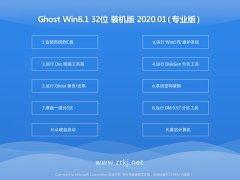 雨林木风 Window8.1 精心2020新年元旦版32位
