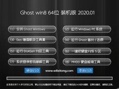 雨林木风 Win8.1 电脑城2020新年元旦版 (64位)