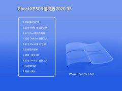 雨林木风 Ghost WinXP  大师装机版 v2020.02