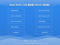 雨林木风 Window8.1 官网装机版32位 v2020.02