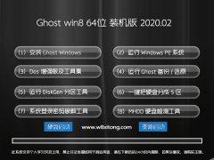 雨林木风 Win8.1 Ghost 64位 抢先装机版 v2020.02