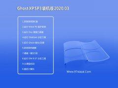 雨林木风 XP 家庭装机版 v2020.03