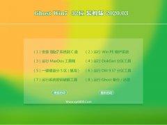 雨林木风 Win7 Ghost 32位 尝鲜装机版 v2020.03