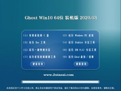 雨林木风 Ghost Win10 64位 标准装机版 v2020.03