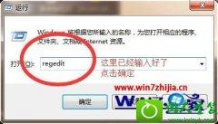 """技术员恢复win10系统添加""""QQ""""选项到鼠标右键菜单的步骤"""