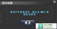 大神恢复win10系统打开dnf出现qqlogin.exe应用程序错误的技巧