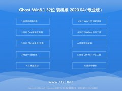 雨林木风 Window8.1 32位 精致装机版 v2020.04
