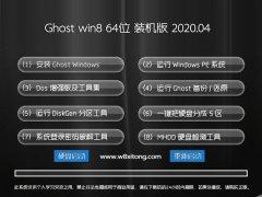 雨林木风 W8.1 标准装机版 v2020.04(64位)