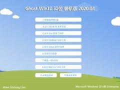 雨林木风 Ghost W10 32位 通用装机版 v2020.04