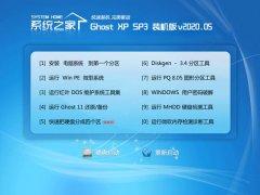系统之家Windows xp 热门装机版 2020.05