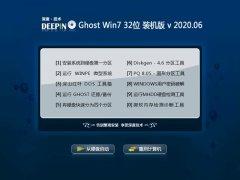 深度技术Windows7 纯净装机版32位 2020.06