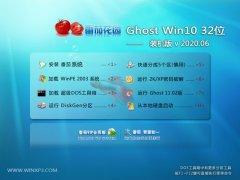 番茄花园Windows10 大神装机版32位 2020.06