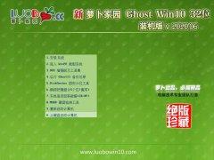 萝卜家园Win10 清爽装机版 2020.06(32位)