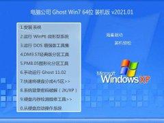 电脑公司Ghost Win7 64位 标准2021元旦装机版