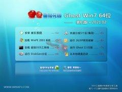 番茄花园Win7 大师装机版64位 2021.02