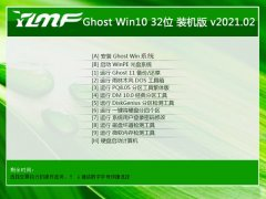 雨林木风Win10 推荐装机版 2021.02(32位)