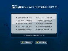 深度技术Ghost Win7 32位 游戏装机版 2021.03
