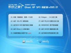 系统之家Windows xp 经典装机版 2020.07