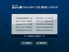深度技术Windows7 纯净装机版32位 2020.07