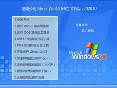电脑公司Ghost Win10 64位 免费装机版 2020.07