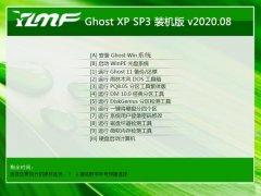 雨林木风WinXP 大师装机版 2020.08