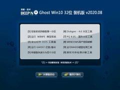 深度技术Ghost Win10 32位 精心装机版 2020.08