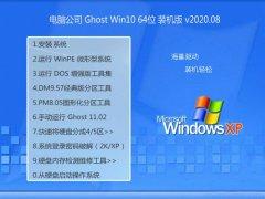 电脑公司Windows10 64位 可靠装机版 2020.08