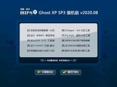 深度技术Ghost WinXP 游戏装机版 2020.08