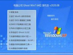 电脑公司Windows7 通用装机版64位 2020.08