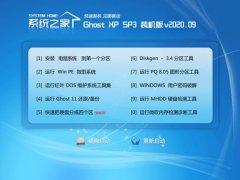 系统之家Ghost WinXP 快速装机版 2020.09