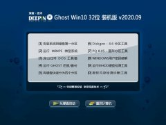 深度技术Ghost Win10 32位 标准装机版 2020.09