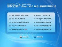 系统之家Windows7 64位 娱乐中秋国庆版 2020.10