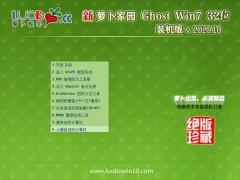 萝卜家园Windows7 32位 特别中秋国庆版 2020.10