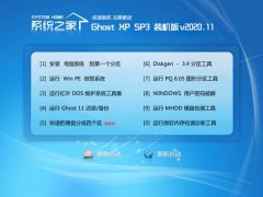 系统之家Windows xp 多驱动装机版 2020.11