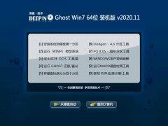 深度技术Win7 清爽装机版 2020.11(64位)