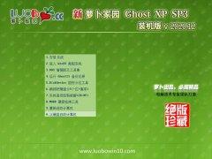 新萝卜家园Ghost WinXP 最新装机版 2020.12